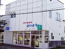 斉藤薬局 富士見店