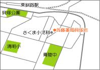 斉藤薬局 貝塚店