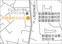 斉藤薬局 宮本店