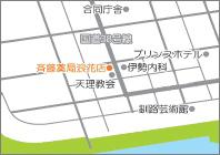 斉藤薬局 浪花店
