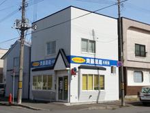 斉藤薬局 大町店
