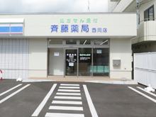 斉藤薬局 札幌西岡店